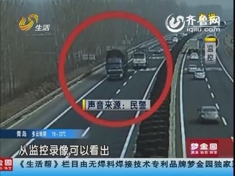 """济宁:高速路""""赛跑""""恶意别车酿事故"""