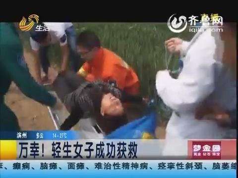 济宁:妇女跳井 拒绝救援