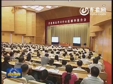 山东省委举办理论学习中心组辅导报告会