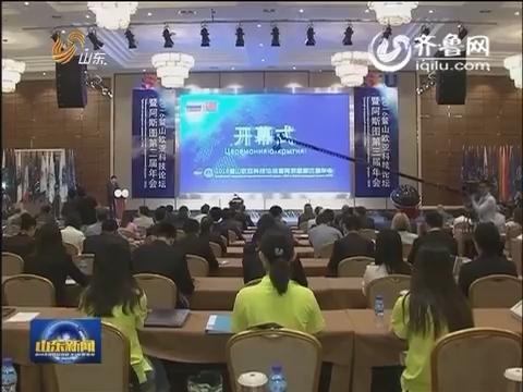 鳌山欧亚科技论坛在青岛成立
