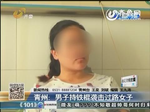青州:男子持铁棍袭击过路女子