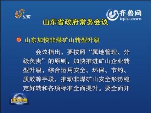 山东省政府召开常务会议 研究加快非煤矿山转型升级等工作
