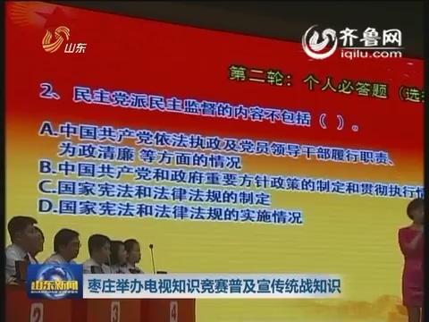 枣庄举办电视知识竞赛普及宣传统战知识