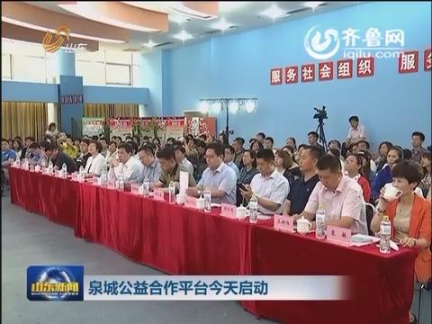 泉城公益合作平台27日启动