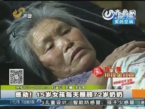 沂源:感动!15岁 女孩每天照顾72岁奶奶