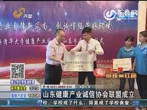 山东健康产业诚信协会联盟成立