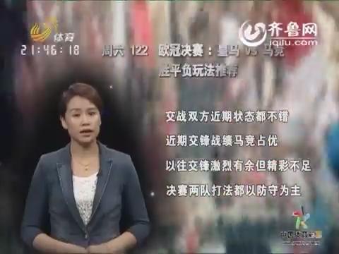 20160528《天天体彩》:皇马VS马竞
