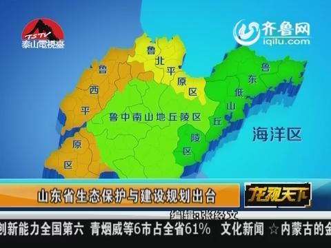 山东省生态保护与建设规划出台