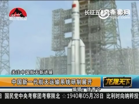 关注中国航天新进展:中国新一代航天运输系统研制展开