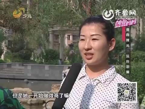 20160528《创业妈妈》:微商辣妈 玩转朋圈