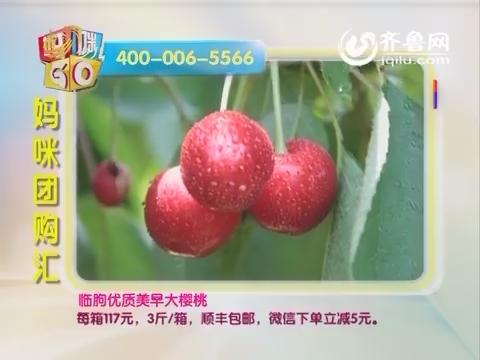 20160528《妈咪GO》:临朐优质美早大樱桃