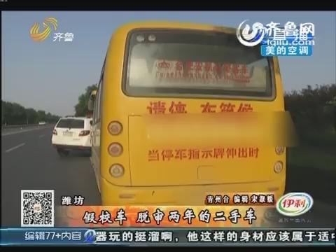 潍坊:假校车 脱审两年的二手车