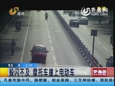枣庄:躲闪不及 摩托车撞上电动车
