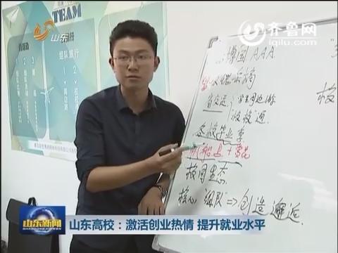 山东高校:激活创业热情 提升就业水平