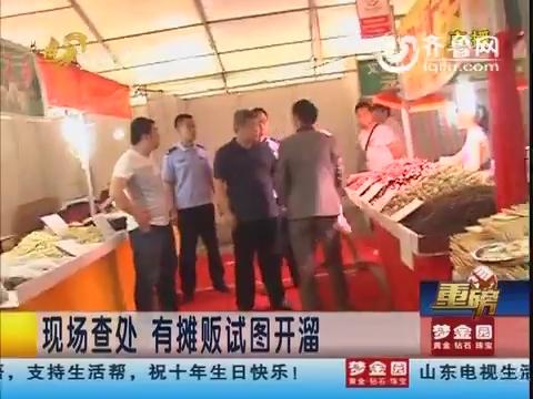 【重磅】滨州:现场查处 有摊贩试图开溜