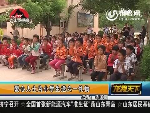 潍坊:爱心人士为小学生送六一礼物