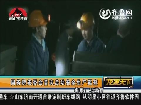 简讯:国务院安委会首次启动安全生产巡查