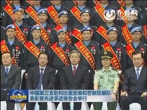 中国第三支赴利比里亚维和警察防暴队表彰暨先进事迹报告会举行