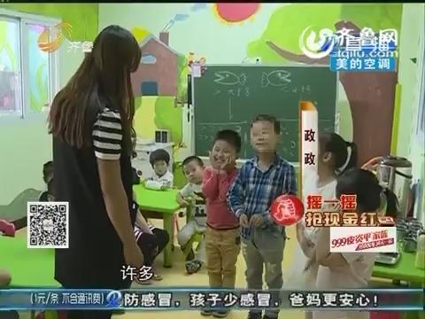 济南:7岁男孩避谈父母 想上小学
