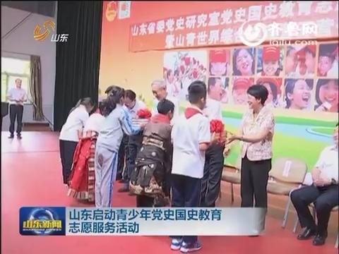 山东启动青少年党史国史教育志愿服务活动