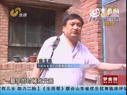济南:乡医房玉栋 一碗面条吃三回