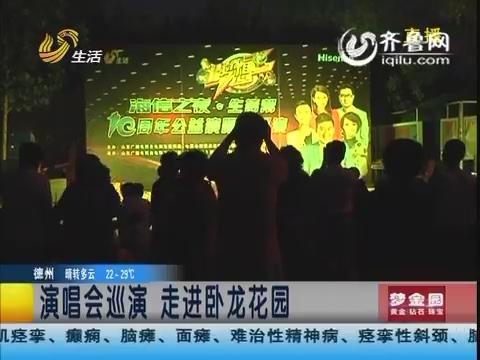 济南:演唱会巡演 走进卧龙花园