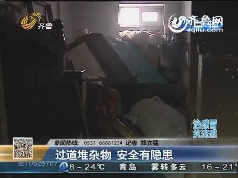 济南:浓烟滚滚!小区地下室突发大火