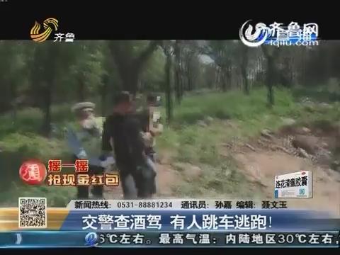 济南:交警查酒驾 有人跳车逃跑!