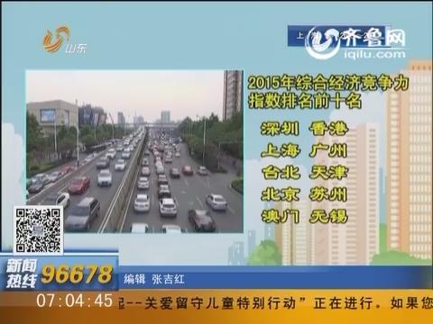中国城市竞争力:深圳香港上海列前三