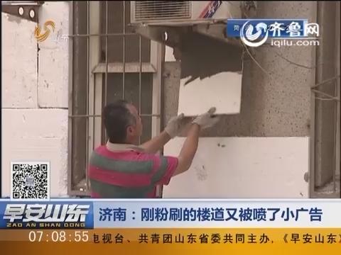 济南:刚粉刷的楼道又被喷了小广告