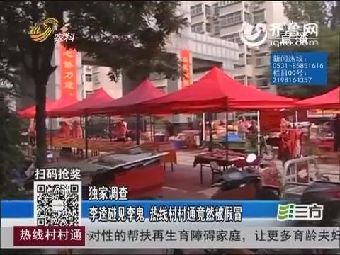 【独家调查】李逵碰见李鬼 热线村村通竟然被假冒
