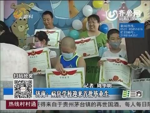 济南:病房学校迎来首批毕业生