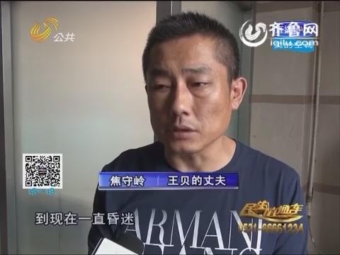 济南:失血产妇昏迷19天 丈夫欲卖房救妻