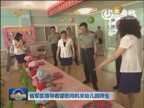 山东省军区领导看望慰问机关幼儿园师生