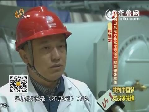 20160531《齐鲁先锋》:党员风采·共筑中国梦 党员争先锋 张连宏——山东特高压电网工程的见证者