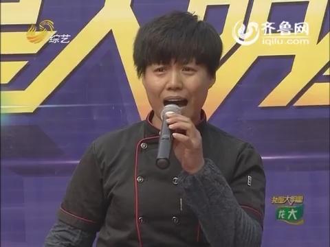 我是大明星:张志波怕老婆不敢给女选手投票