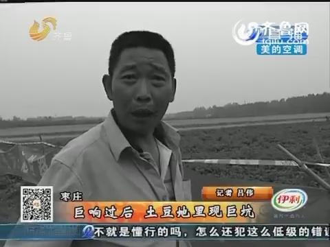 枣庄:巨响过后 土豆地里现巨坑