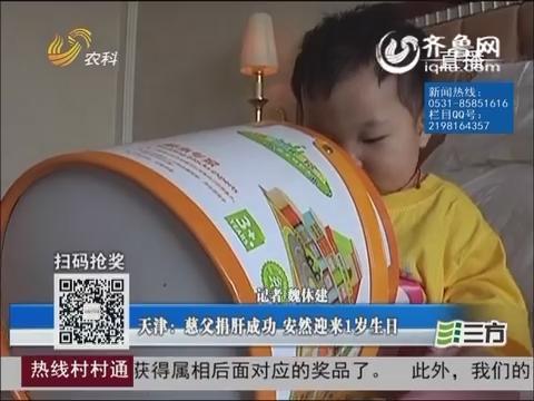 天津:慈父捐肝成功 安然迎来一岁生日