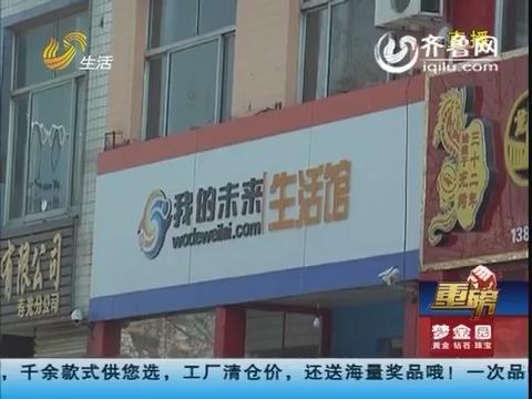"""【重磅】潍坊:你消费我买单""""生活馆""""生意火爆"""