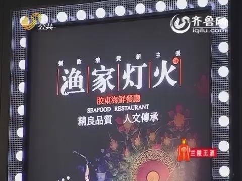朋友圈之圈美食:渔家灯火胶东海鲜餐厅