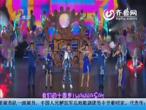 《生活帮》十周年演唱会:阿速 东辰 小朱 陈曦 李旸霖 琳琳《我们的十周岁》