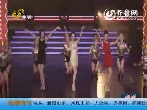 《生活帮》十周年演唱会:琳琳 陈曦 东辰《只爱高跟鞋》