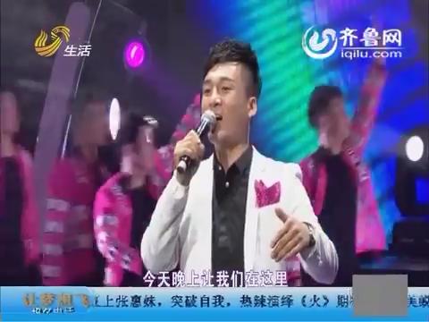 《生活帮》十周年演唱会:杨帆《来吧!》