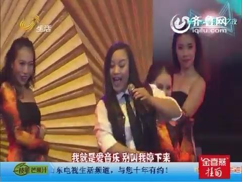 《生活帮》十周年演唱会:山东姑娘组合《火》
