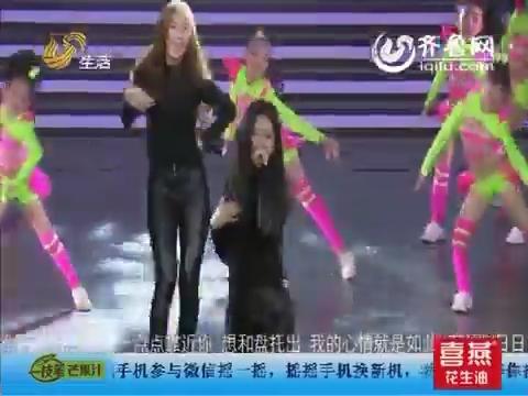《生活帮》十周年演唱会:韩国女团AOG《小苹果》