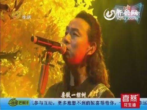 《生活帮》十周年演唱会:赵照《一棵树》