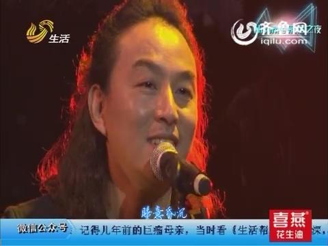 《生活帮》十周年演唱会:赵照《当你老了》
