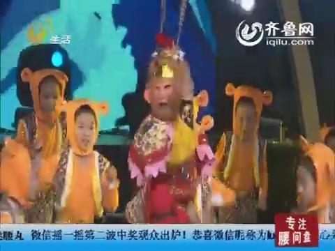 《生活帮》十周年演唱会:丫旦组合 谢天霸 晓彤舞团 龙廷武校《帮迷大联欢》