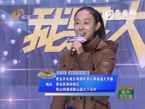 """我是大明星:""""卖花妹""""李娣演唱《天路》 父亲现场助阵"""