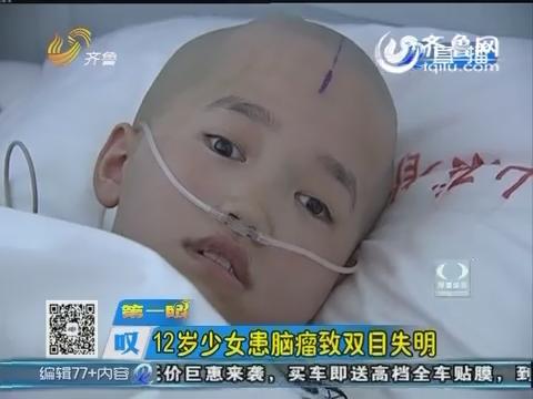 菏泽:12岁少女患脑瘤致双目失明